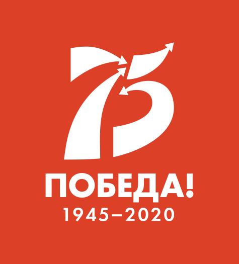 Победа! 75 лет - официальный сайт